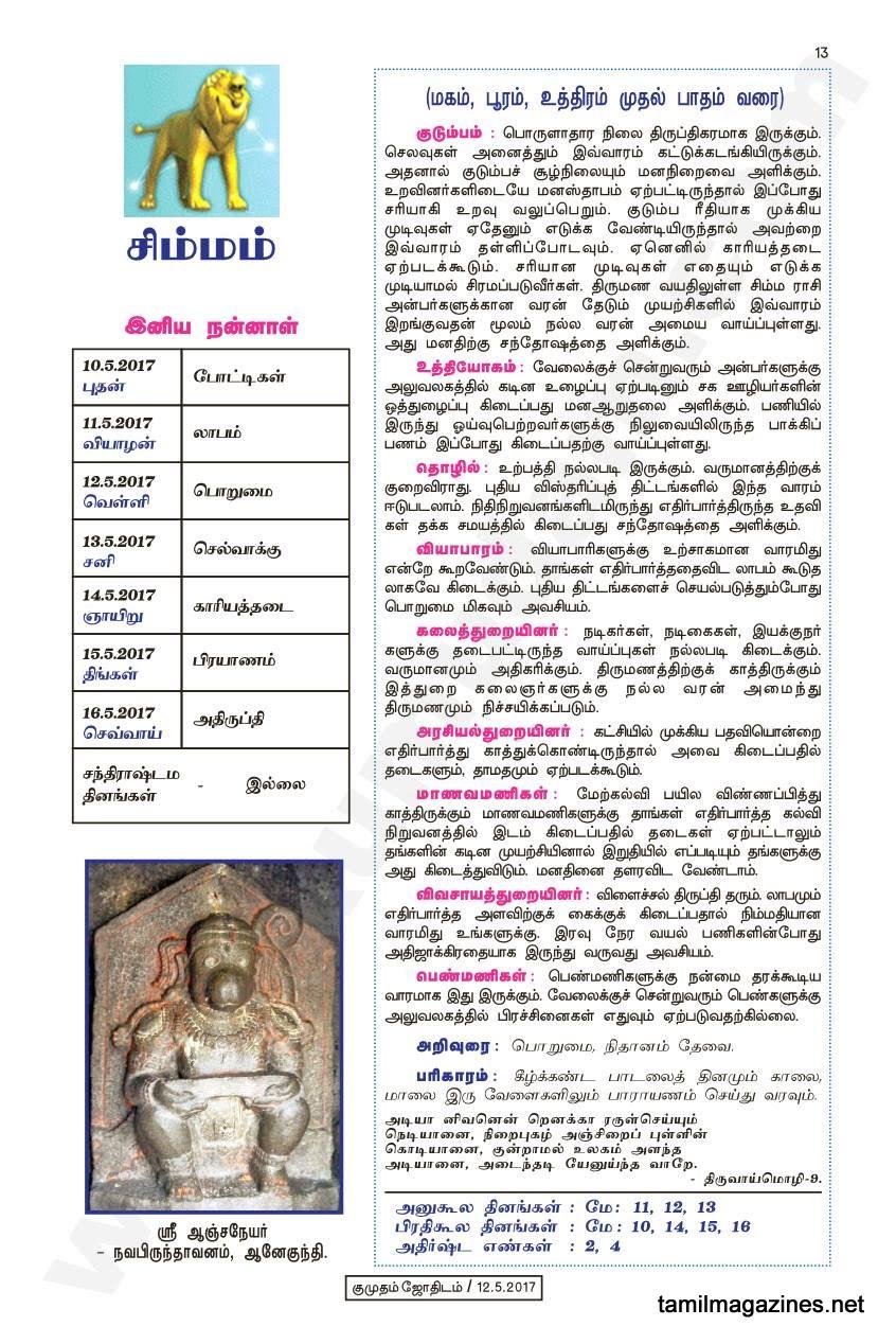 Kumudam Jothidam Raasi Palan May 10-16, 2017