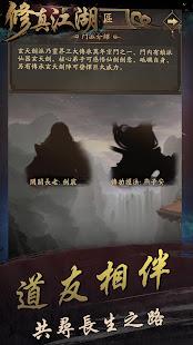 Game 修真江湖:凡人修仙 APK for Windows Phone
