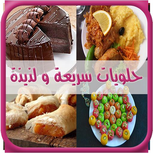 حلويات سهلة (بدون أنترنيت)