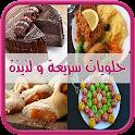 حلويات رمضان (بدون أنترنيت) icon