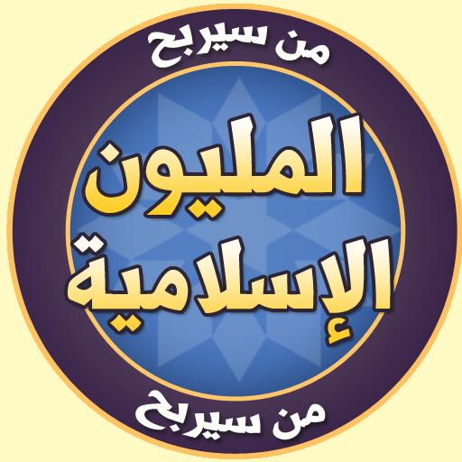益智App|من سيربح المليون الاسلامية LOGO-3C達人阿輝的APP