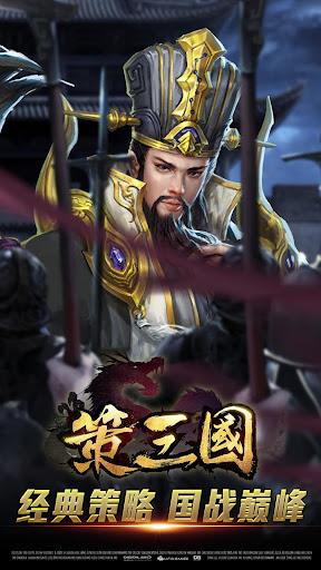 策三国-著名历史战略游戏最新力作