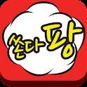 쏜다팡, 각종 이벤트, 전국 맛집소개, 쿠폰서비스 icon