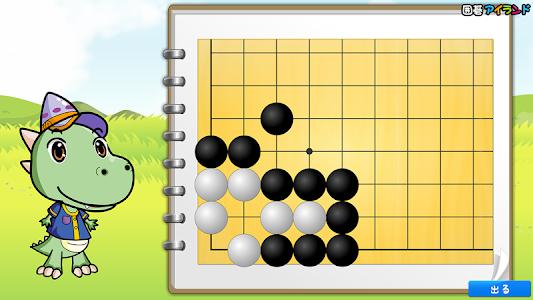 囲碁アイランド 5 screenshot 8