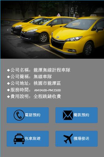 新竹 龍潭無線計程車隊