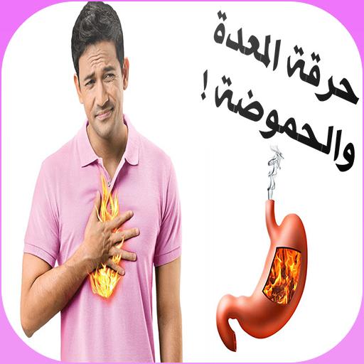 علاج منزلية لحرقة المعدة والحموضة