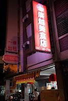 廣越美食館