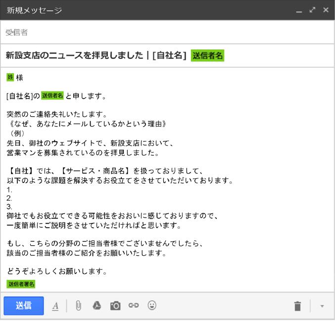 BtoBで使える初回アプローチの営業メール