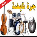 أغاني شعبي مغربي جرة نايضة 2020 بدون انترنت icon