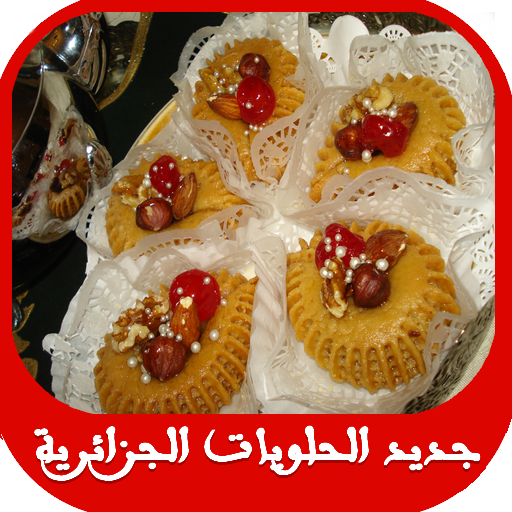 حلويات جزائرية جديدة 2016