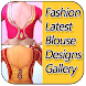 Fashion Latest Blouse Designs Gallery New
