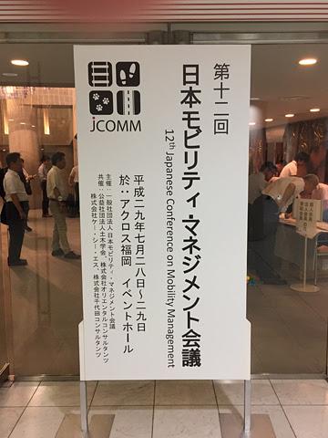 第12回 日本モビリティ・マネジメント会議 その1