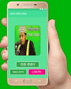 ওয়াজ আমির হামজা - náhled