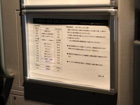 近鉄バス「ひなたライナー」 2256 龍野西SAにて_04