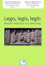 Photo: Lego, legis, legit: Βασικό Λεξιλόγιο της Λατινικής, Ανδρέας & Χαρίλαος Ν. Μιχαλόπουλος, Εκδόσεις Σαΐτα, Ιούνιος 2016, ISBN: 978-618-5147-83-9, Κατεβάστε το δωρεάν από τη διεύθυνση: www.saitapublications.gr/2016/06/ebook.204.html