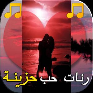 اغاني حزينة و رومانسية 2018 Mp3 For Android Apk Download