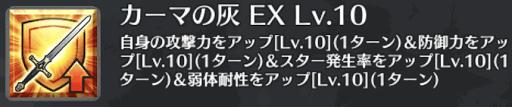 カーマの灰[EX]