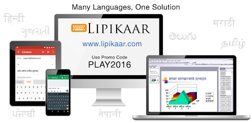 Lipikaar Marathi Keyboard - Apps on Google Play
