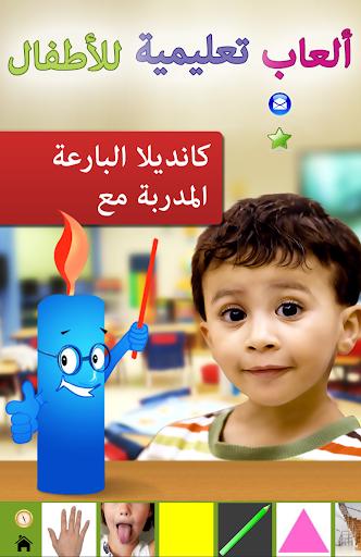 u0623u0644u0639u0627u0628 u062au0639u0644u064au0645u064au0629 u0644u0644u0623u0637u0641u0627u0644  Kids IQ Arabic Screenshots 1