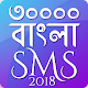 Bangla SMS 2019 বাংলা এসএমএস ২০১৯ Download for PC Windows 10/8/7