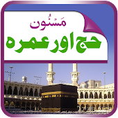 Hajj and Umrah Guide - Urdu