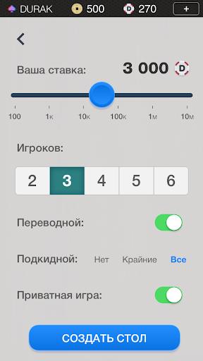 Durak Championship 1.3.8 screenshots 7