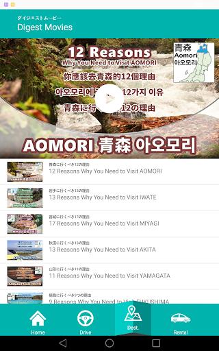 Drive@TOHOKU - Driving in Japan's Tohoku Region 1.5.0 Windows u7528 10