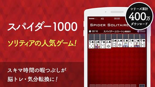 スパイダー 1000 - ソリティアの人気ゲーム