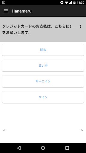 玩免費教育APP|下載Learn Japanese - Vocab. Study app不用錢|硬是要APP