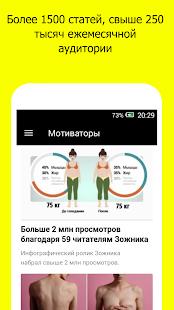 Зожник Screenshot