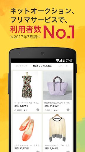 ヤフオク! 利用者数NO.1のオークション、フリマアプリ スマホでかんたんショッピング app (apk) free download for Android/PC/Windows screenshot