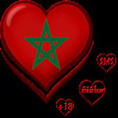 رسائل حب باللهجة المغربية