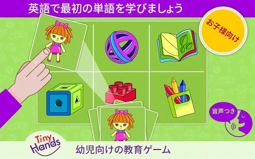 無料教育Appのゲーム 2|記事Game