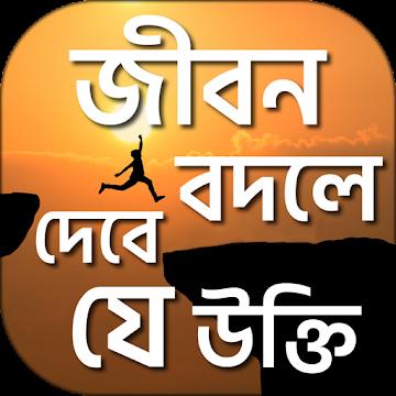 বিখ্যাত ব্যক্তিদের উক্তি 1001 bangla famous quotes