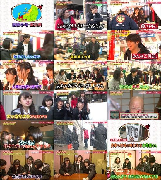 (TV-Variety)(720p) NGT48のにいがったフレンド! ep61 180319