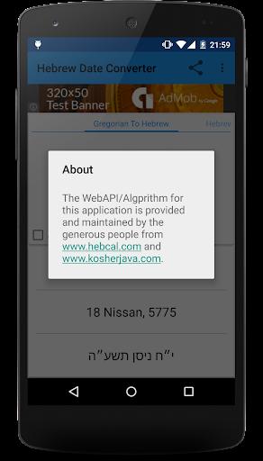【免費教育App】Hebrew Date Converter-APP點子