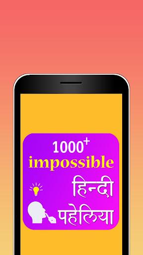 Paheliyan riddles in hindi 1.2 screenshots 1
