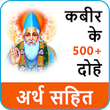 Kabir Ke Dohe With Meaning कबीर के दोहे अर्थ सहित icon