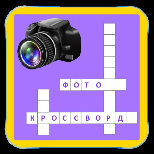 Фотокроссворд