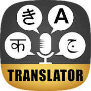 Universal Translator -Voice and Text Translator