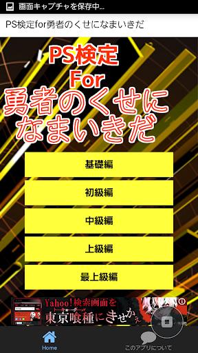ゲーム検定for勇者のくせになまいきだ 魔王 PSPクイズ