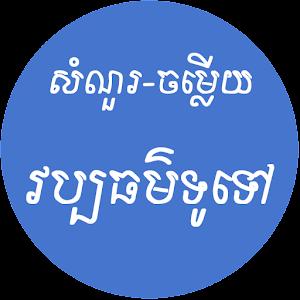 khmer general knowledge book pdf