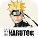 NARUTO−ナルト−展 六本木忍の里アプリ