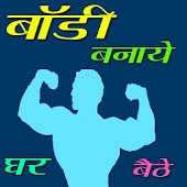 Gym Guide In Hindi
