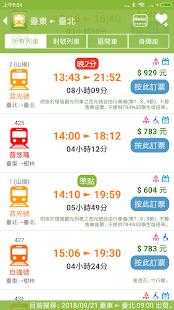 台鐵訂票通 - 火車時刻表搶票快手  螢幕截圖 2