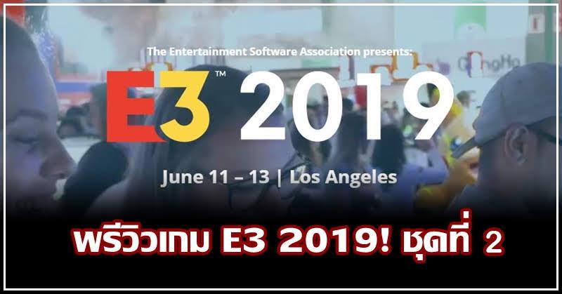 E32019 พรีวิวเกม E3 2019! ชุดที่ 2