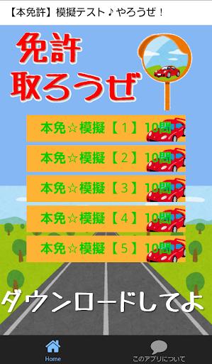 普通自動車運転免許【車免許】学科模擬テスト隙間で学べる