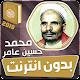محمد حسين عامر القران الكريم كاملا بدون انترنت Download for PC Windows 10/8/7