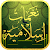 Top islamic ringtones and anasheed muslim 20  file APK for Gaming PC/PS3/PS4 Smart TV