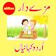 Best Urdu Stories-Urdu Stories Book for PC